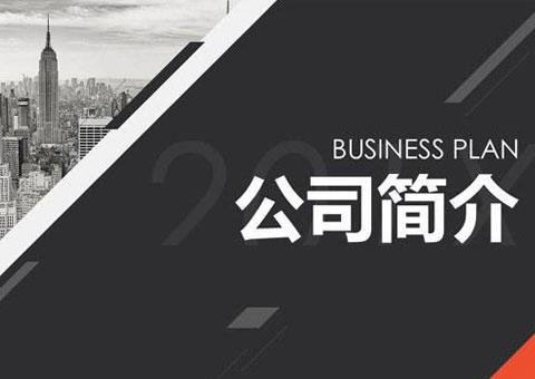 上海晗彬检测设备有限公司公司简介